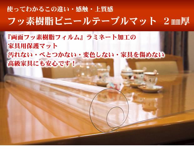ダイニングテーブル対応フッ素樹脂テーブルマット国産透明2mm厚激安